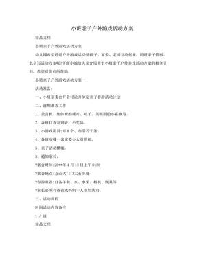 小班亲子户外游戏活动方案.doc