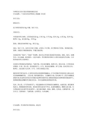 中西医结合治疗腹泻型肠易激综合征.doc