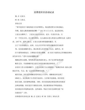 法律进社区活动记录.doc