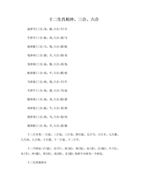 三合六合.doc