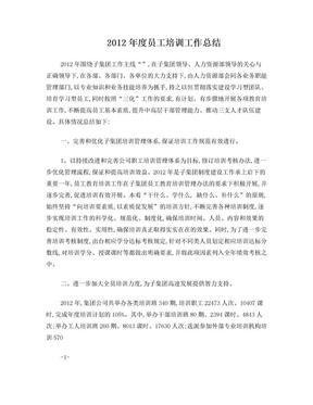 2012年度职工培训工作总结.doc