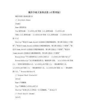 魔兽争霸大象修改器id[整理版].doc