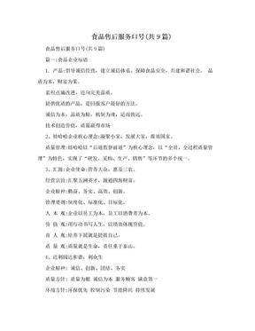食品售后服务口号(共9篇).doc