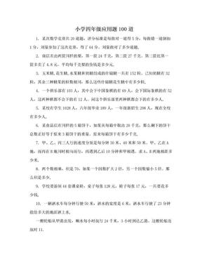 小学四年级应用题100道.doc