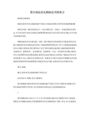 签订商品房认购协议书的效力最高院公报案例.doc
