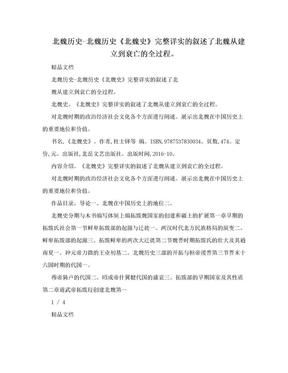 北魏历史-北魏历史《北魏史》完整详实的叙述了北魏从建立到衰亡的全过程。.doc