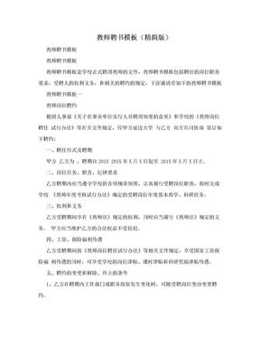 教师聘书模板(精简版).doc