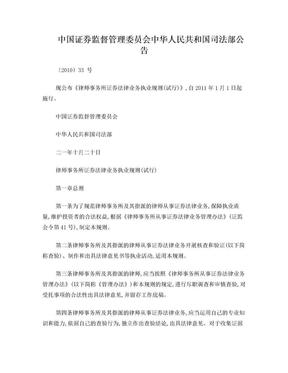 律师事务所证券法律业务执业规则(试行).doc