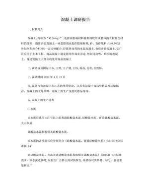 混凝土调研报告.doc