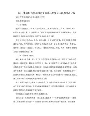 2011年青松苑幼儿园党支部第二季度员工思想动态分析.doc