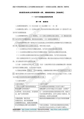 段波民法讲义背诵版 第8周(婚姻家庭法).pdf