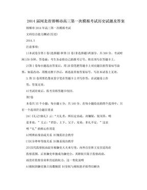 2014届河北省邯郸市高三第一次模拟考试历史试题及答案.doc