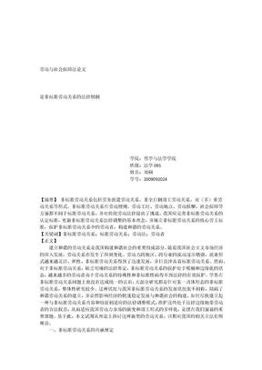 劳动与社会保障法论文.docx