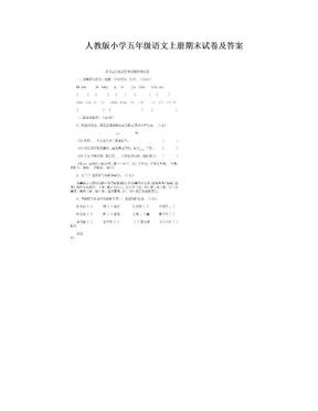 人教版小学五年级语文上册期末试卷及答案.doc
