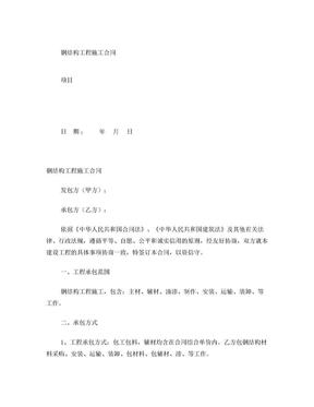 钢结构合同通用版.doc