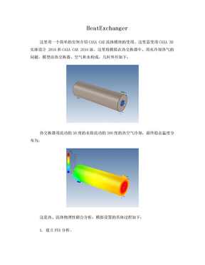 CAXA CAE 流体、热传耦合分析教程.doc