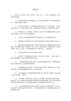 www.qupan.com_3157636_缠论经典.doc