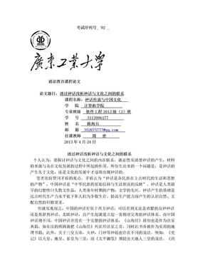 《神话传说与中国文化》课程论文.doc