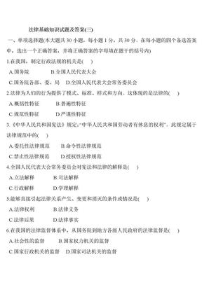 法律基础知识试题及答案(三).doc
