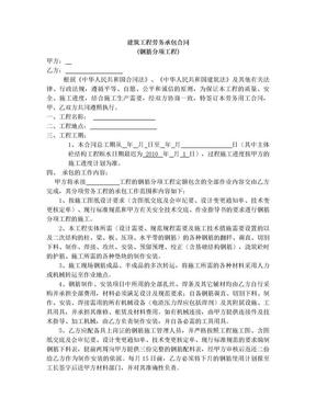 钢筋工程劳务分包合同(改).doc