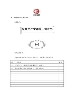 0002-安全生产文明施工协议书.doc