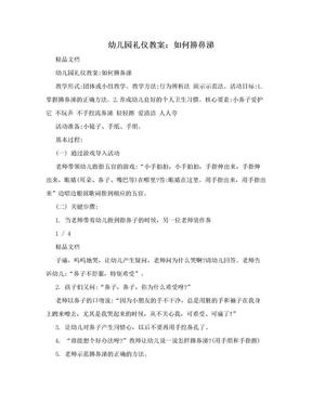 幼儿园礼仪教案:如何擤鼻涕.doc