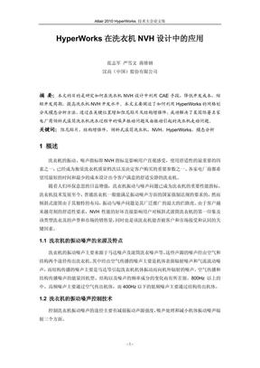 228_张志军_HyperWorks在洗衣机NVH设计中的应用.pdf