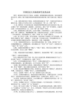 中国历史上具体的国号及其由来.doc