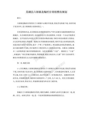 北陶村庄整治规划说明书.doc