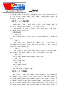 二极管.pdf