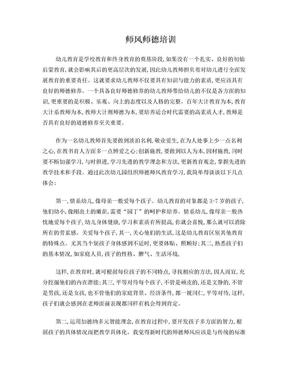 幼儿园师德师风培训总结.doc