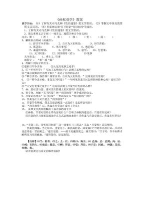 孙权劝学导学案1.doc