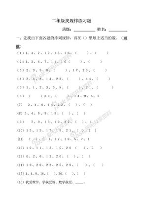 小学二年级下册数学找规律练习.doc