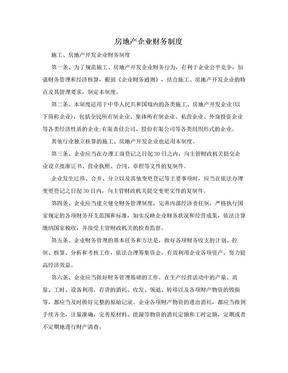 房地产企业财务制度.doc