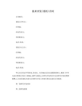 技术研发合同.doc