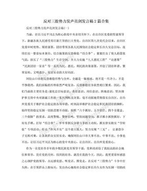 反对三股势力发声亮剑发言稿2篇合集.doc