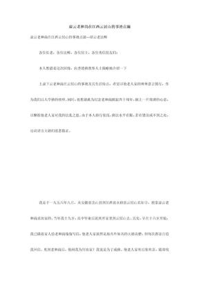虚云老和尚在江西云居山的事迹点滴.doc