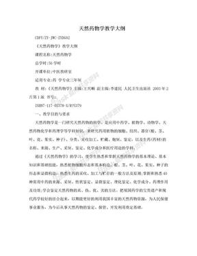 天然药物学教学大纲.doc