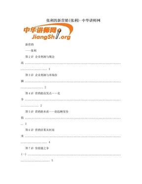 张利的新营销(张利)-中华讲师网.doc