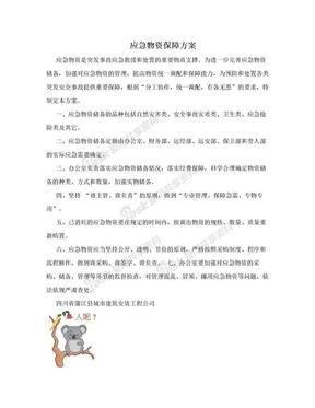 应急物资保障方案.doc