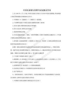 中国农业银行招聘考试试题及答案.doc