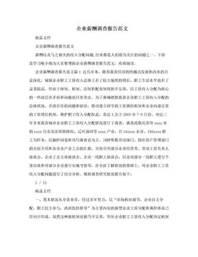 企业薪酬调查报告范文.doc
