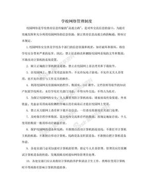 学校网络管理制度.doc