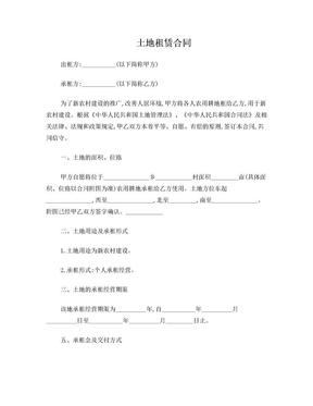 农村土地租赁合同.doc