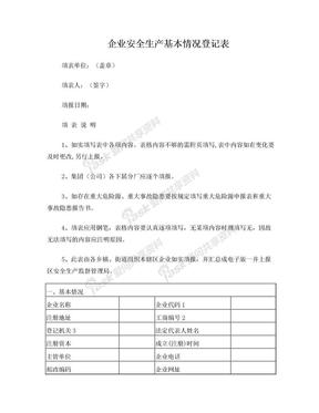 企业安全生产基本情况登记表.doc