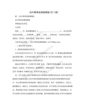 高中物理说课稿模板(共7篇).doc