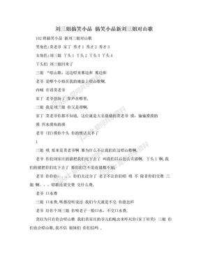 刘三姐搞笑小品 搞笑小品新刘三姐对山歌.doc