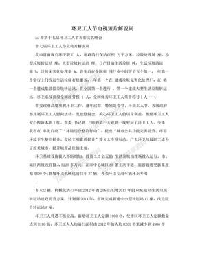 环卫工人节电视短片解说词.doc