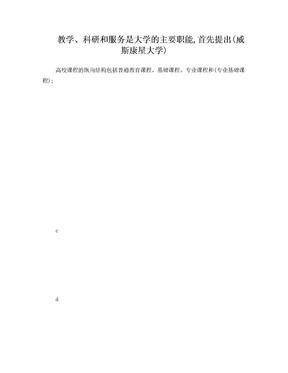 山西省高等学校教师岗前考试.doc