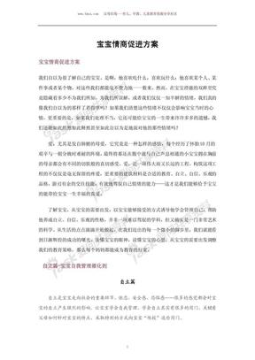 儿童情商培养书.pdf